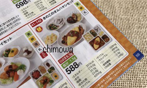カタログよりたんぱく質調整食の写真
