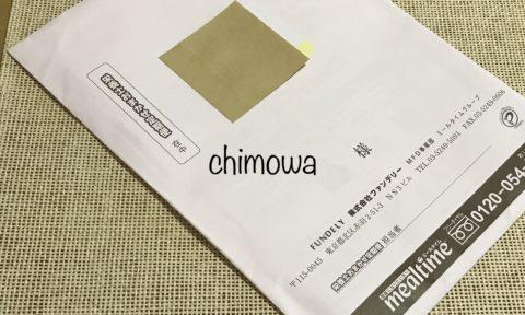 ミールタイムから届いた無料カタログ(開封前)の写真