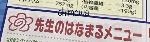 病院の栄養士提案のメニュー「先生のはなまるメニュー」の見出し写真