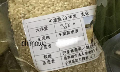 フィールド・コープのお試しセットで届いた千葉県産アイガモ玄米の写真