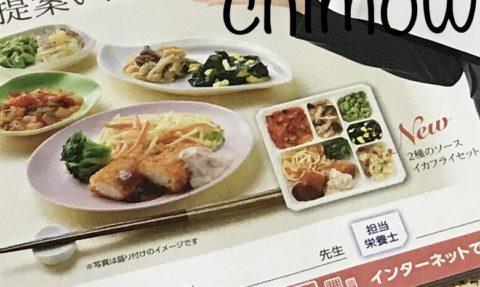 カタログ『mealtime』2018春号の表紙より「2食のソースイカフライセット」の写真