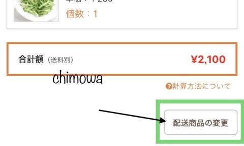 「配送商品の変更」ボタンの写真