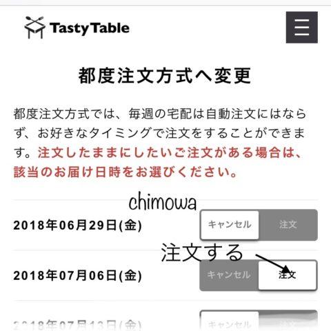 テイスティーテーブル 都度注文方式へ変更画面の写真