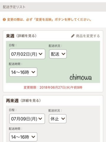 「マイページ」の配送予定日時の画面の写真