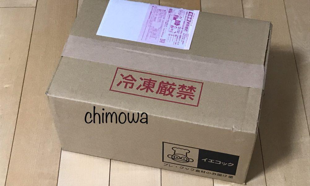 イエコックオンラインから届いた初回商品開封前のダンボールの写真