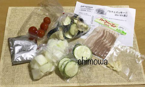 パルシステムお料理セット食材のトレイなし(袋のみ)の写真(カット野菜とカットが必要なベーコンのパック、レシピの紙)