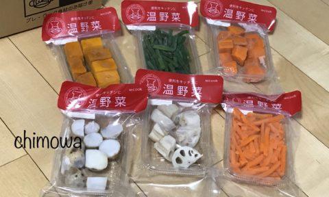 温野菜(かぼちゃ、いんげん、人参2種類、里芋、れんこん)の写真