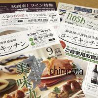 ローズキッチンのカタログ2冊、チラシ4枚、注文時のメモ用紙の写真