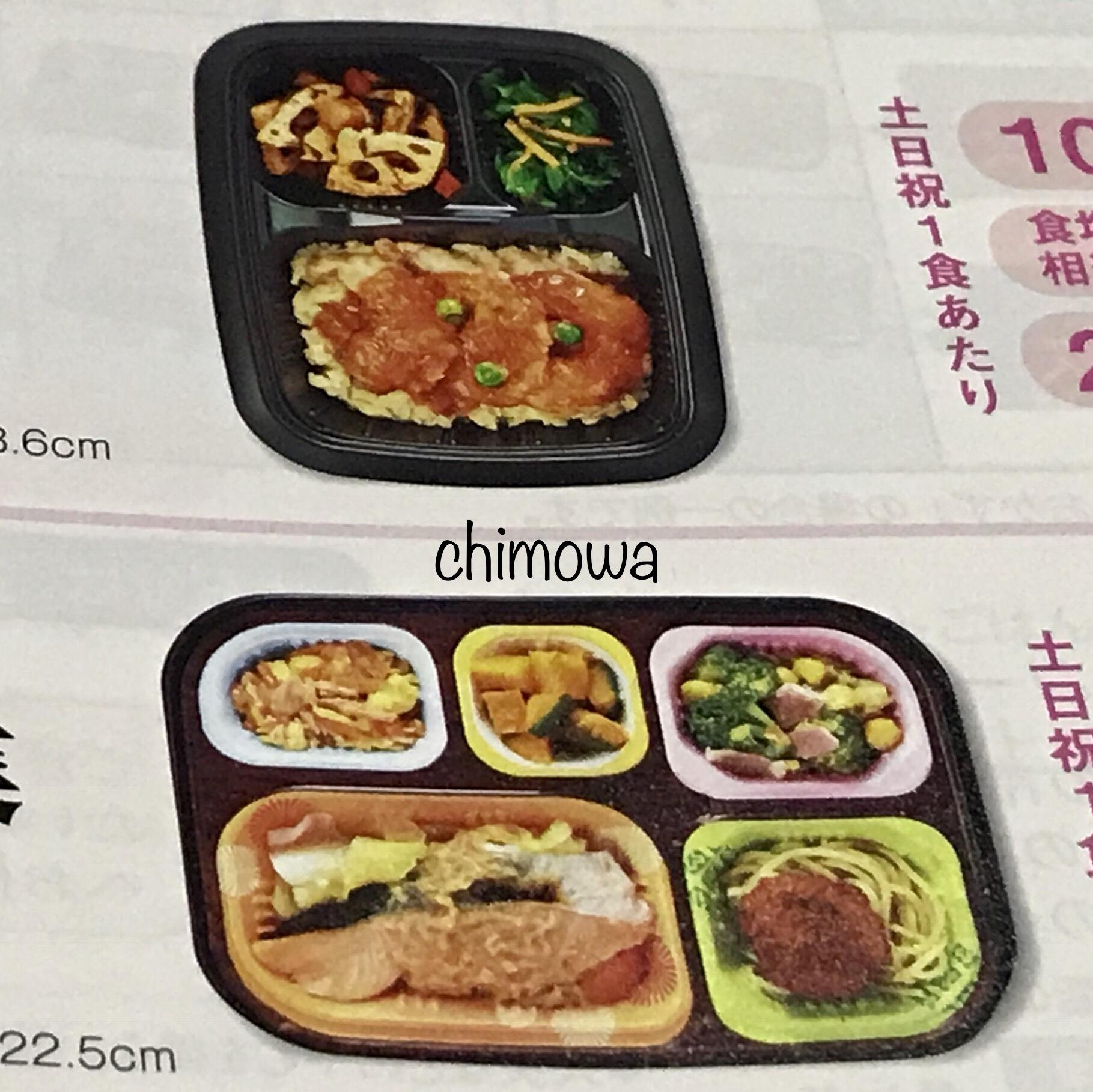 ワタミの宅食ご利用ガイドより「いつでも三菜」と「いつでも五菜」の写真