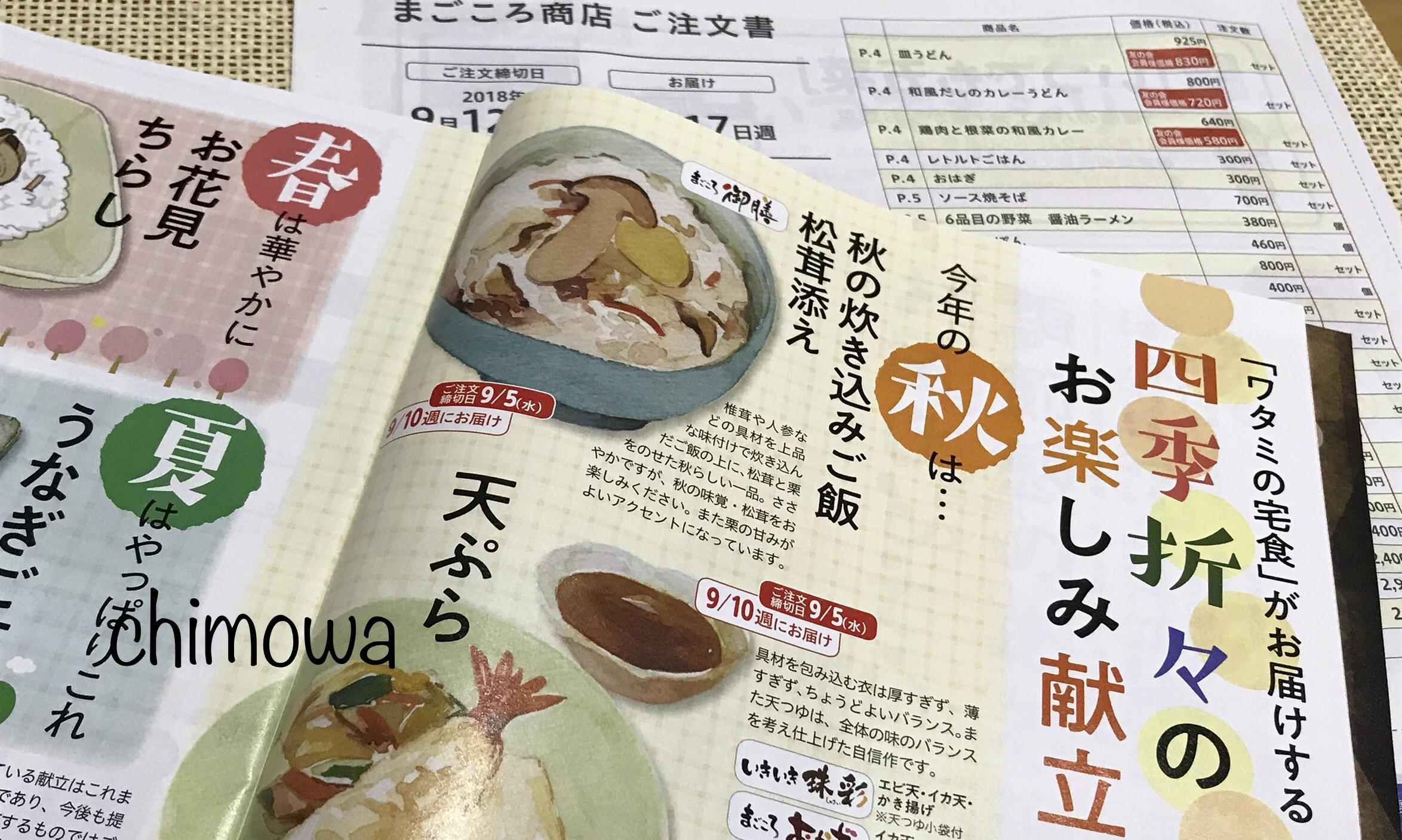 ワタミの宅食情報誌『宅食らいふ』よりお楽しみ献立のページの写真