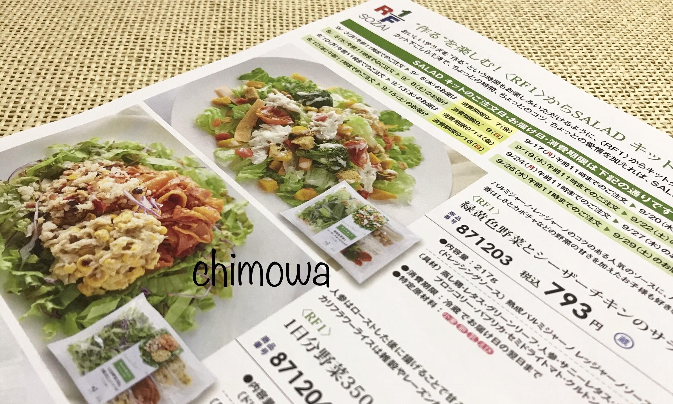 高島屋ローズキッチン「アール・エフ・ワン サラダキット」のチラシの写真