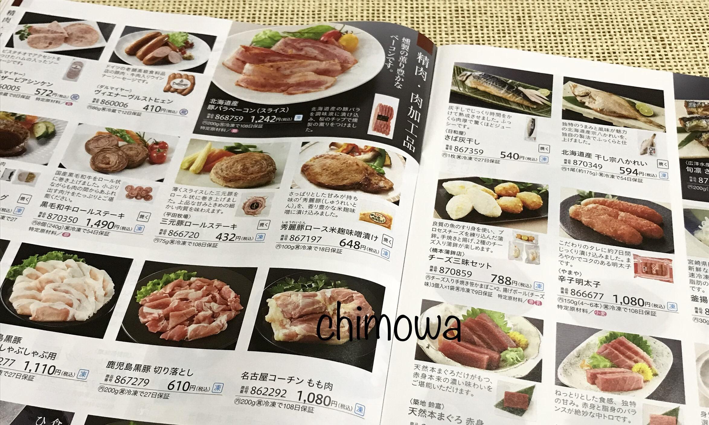高島屋ローズキッチンカタログの「水産、精肉・肉加工品」ページの写真