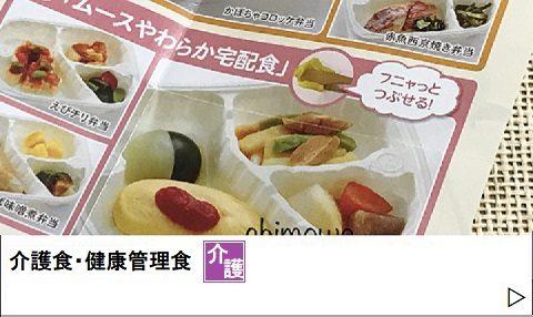 介護食や健康管理食がある神奈川県の食材宅配サービス一覧ページへのボタン