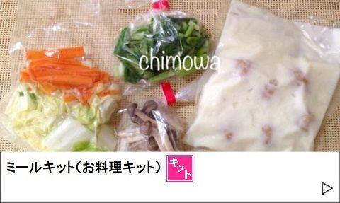 ミールキット(お料理キット)のある神奈川県の食材宅配サービス一覧ページへのボタン