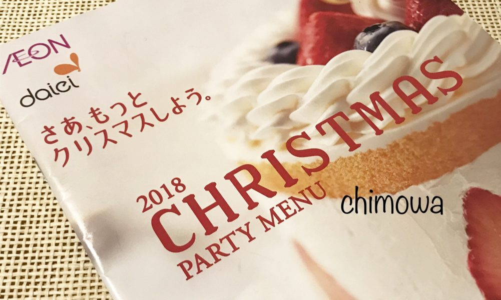 ダイエーのクリスマスパーティメニューカタログの写真