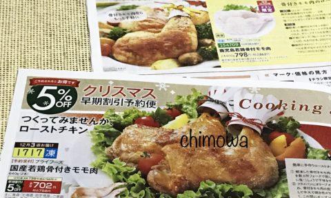 クリスマスカタログよりおうちコープとパルシステムのローストチキン用国産鶏肉の写真