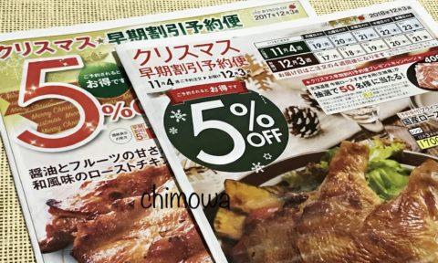 おうちコープ「クリスマス早期割引予約便」2018・2017年のカタログの写真