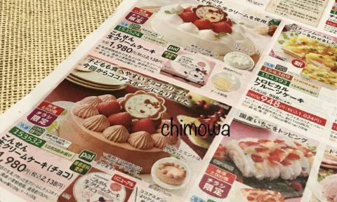 パルシステムクリスマス早期カタログ限定こんせん生クリームケーキ・生クリームケーキチョコの写真