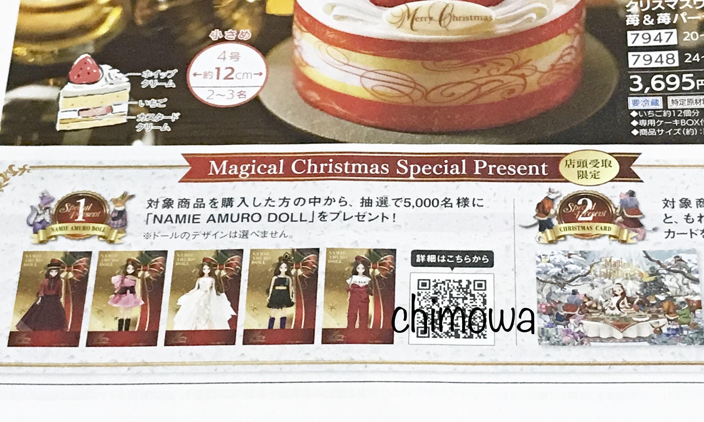 セブンミールカタログよりセブン-イレブンのクリスマス「NAMIE AMURO DOLL」プレゼントの写真
