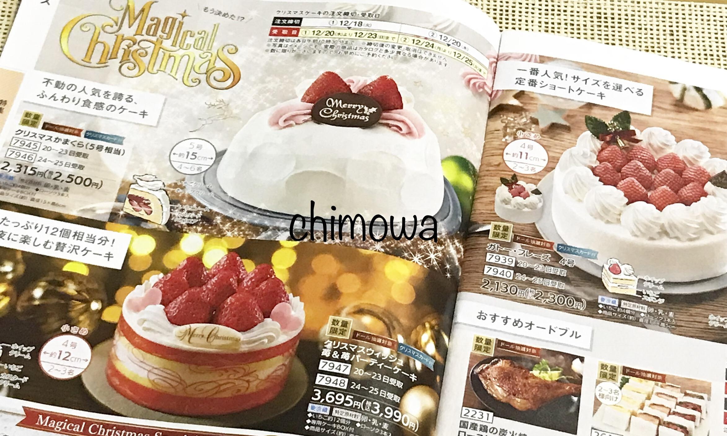 セブンミールのカタログよりセブン-イレブンのクリスマスケーキやオードブルの写真