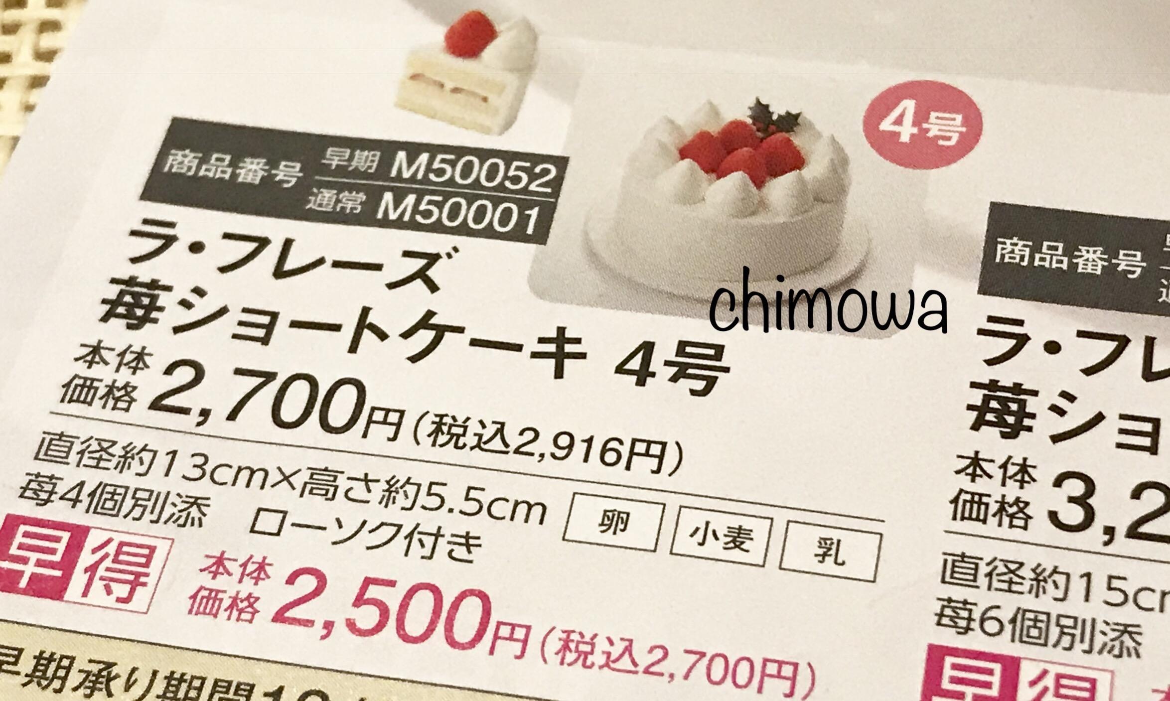 ダイエークリスマスカタログより苺ショートケーキ4号のページの写真