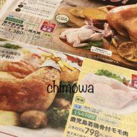 パルシステムのクリスマス早期カタログより手作りローストチキン用産直丸鶏・骨付きモモ肉の写真