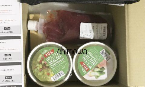 ナッシュ4食セット(メイン、リゾット、スープ、スムージー)のダンボール開封時の写真