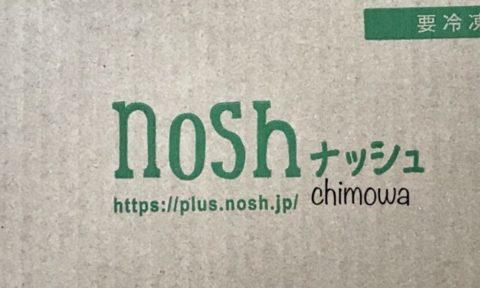 低糖質な食事の宅配ナッシュのダンボールのロゴ写真