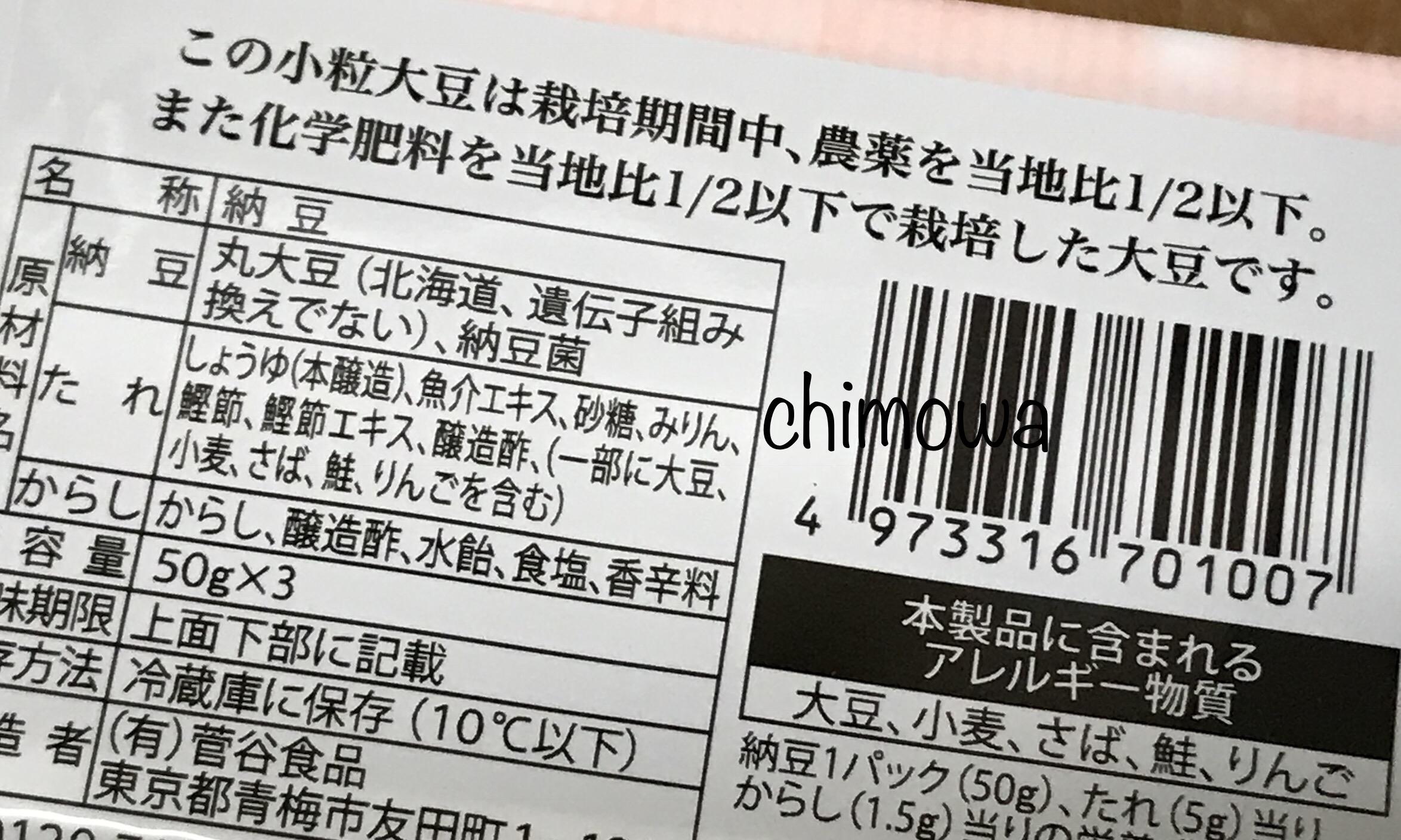 イセタンドア 菅谷食品の国産小粒納豆雪こつぶの原材料名