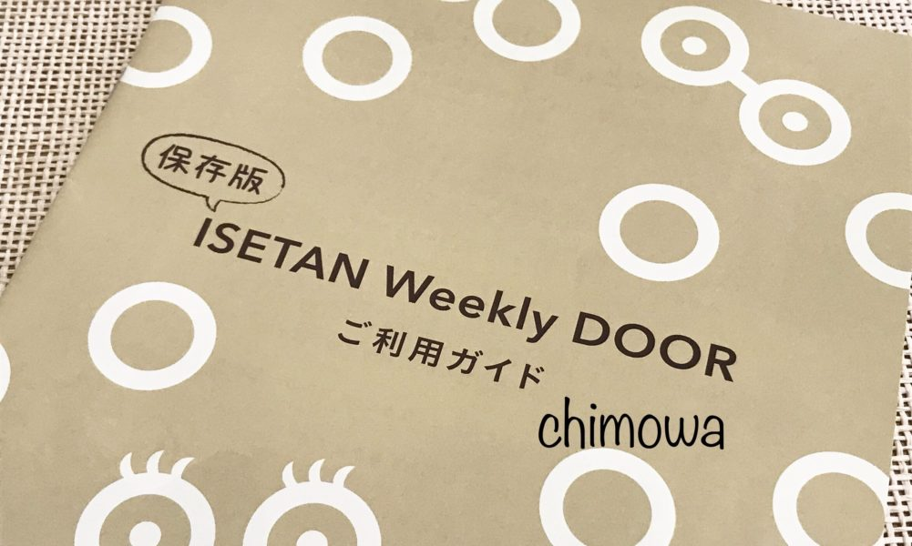 「ISETAN Weekly DOORご利用ガイド」の写真