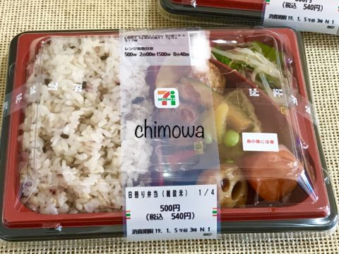 セブンミールの日替わり弁当(雑穀米)の写真