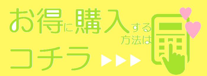 神奈川県の食材宅配検索サイトかな食ネットのお得に購入する方法へのボタン