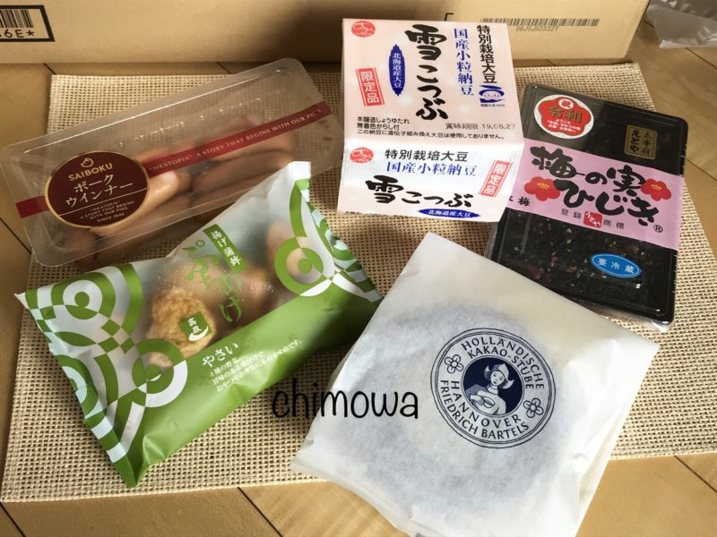 イセタンドア「おためしセット」の 伊勢丹取り扱い商品の写真