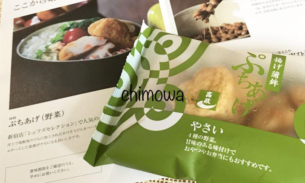 イセタンドア 高政のぷちあげ(野菜)の写真