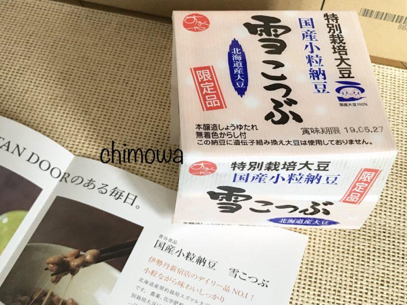 イセタンドア 菅谷食品の国産小粒納豆雪こつぶの写真