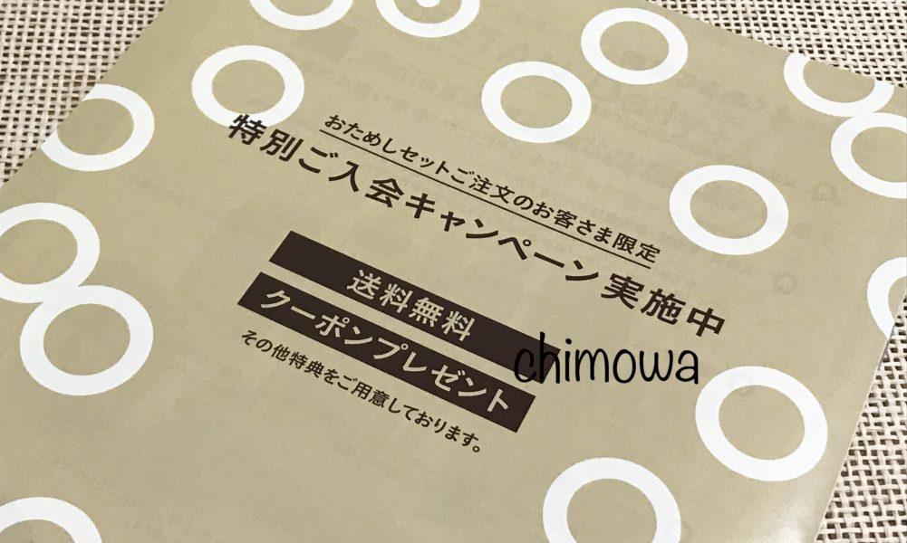 定期宅配「ISETAN Weekly DOOR ご利用ガイド」の定期宅配特別入会キャンペーンの写真