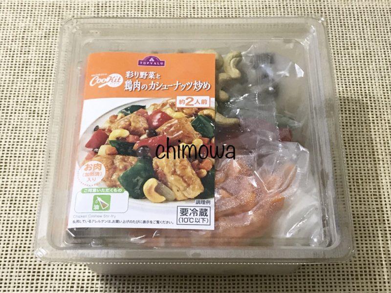 イオンネットスーパーで買ったクッキット(冷蔵)トップバリュ 彩り野菜と鶏肉のカシューナッツ炒めキットの写真