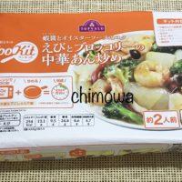イオンネットスーパー トップバリュ冷凍クッキット「えびとブロッコリーの中華あん炒め」の開封前の写真