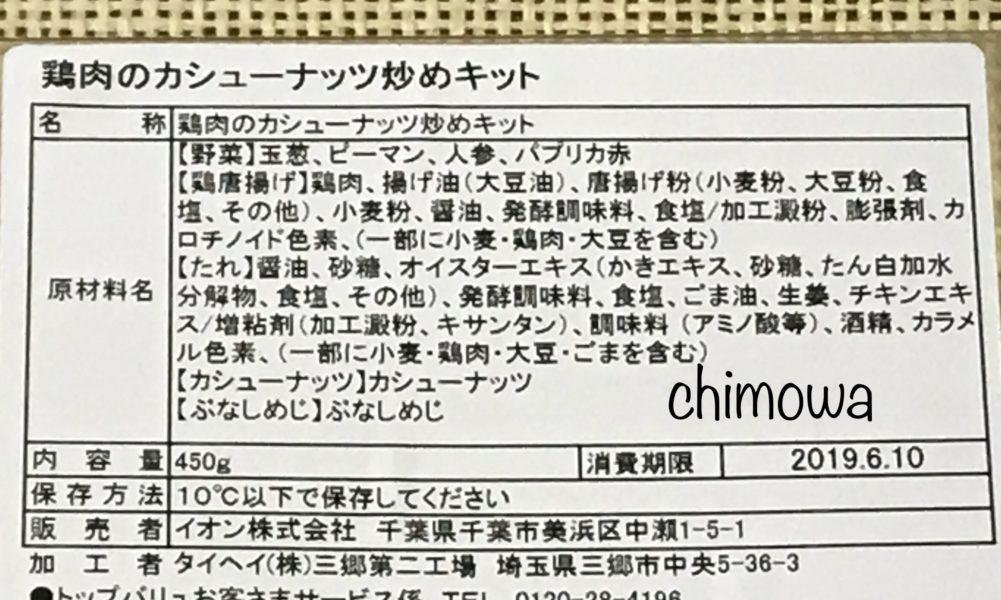 イオンネットスーパー クッキット パック裏の原材料名の写真