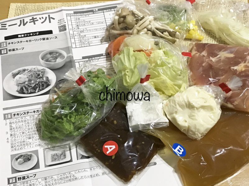 セブン-イレブンのお届けサービス セブンミールのミールキット外袋から出した食材と作り方の写真