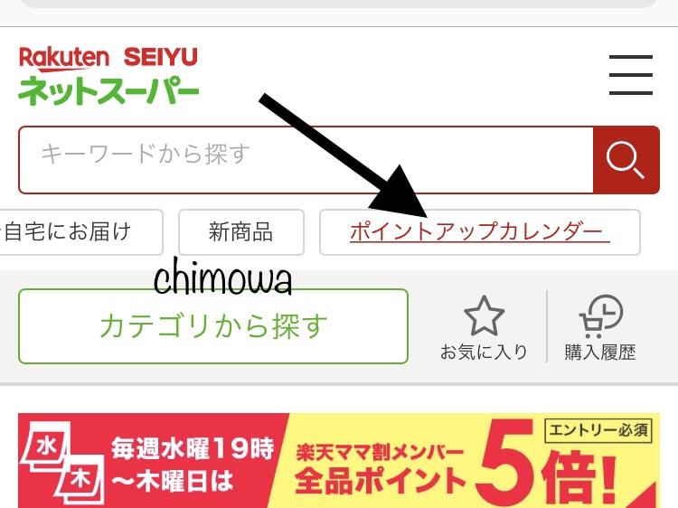 楽天西友ネットスーパーのトップページ「注目ワード」の「ポップアップカレンダー」の写真