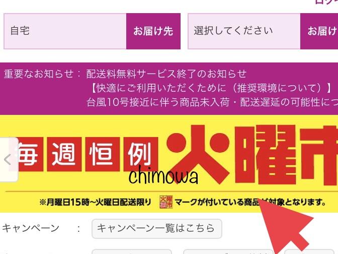 イオンネットスーパーの「火曜市」のボタンの写真