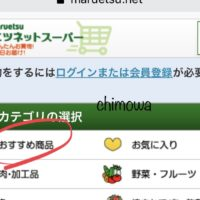 マルエツネットスーパーのカテゴリ「おすすめ商品」ボタンの写真