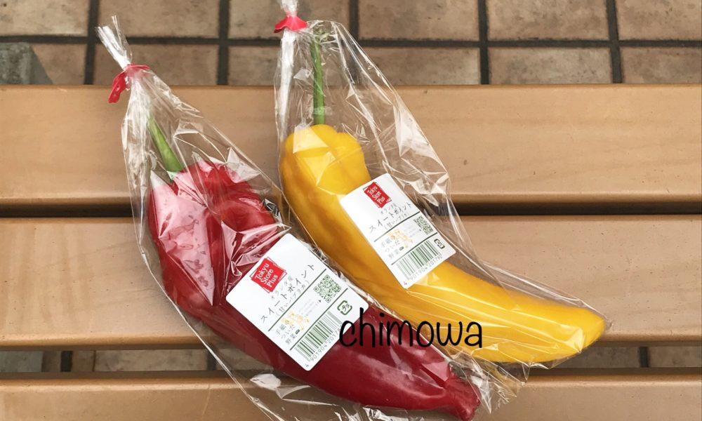 東急ストアのプライベートブランド「TokyuStorePLUS」の野菜(オランダ産スイートポイント〈甘いパプリカ〉赤色と黄色)の写真