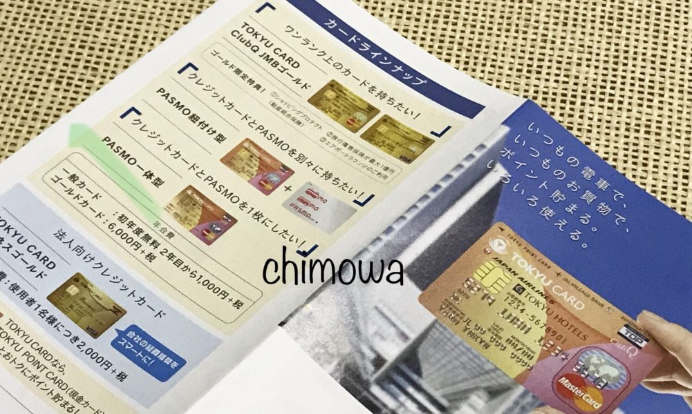 TOKYU CARD「入会のご案内」よりカードラインナップの写真