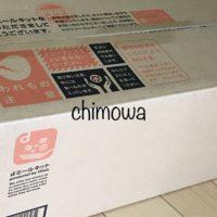 dミールキットトライアルキット(お試しセット)の外箱の写真