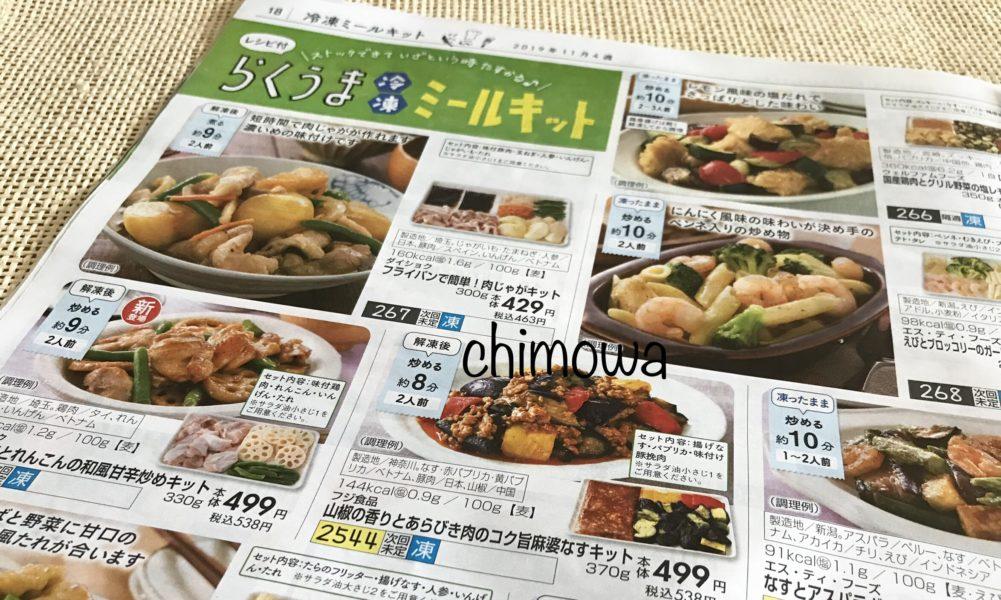 おうちコープカタログ「お買い物めも」よりらくうま冷凍ミールキットの写真(2019年11月4週)