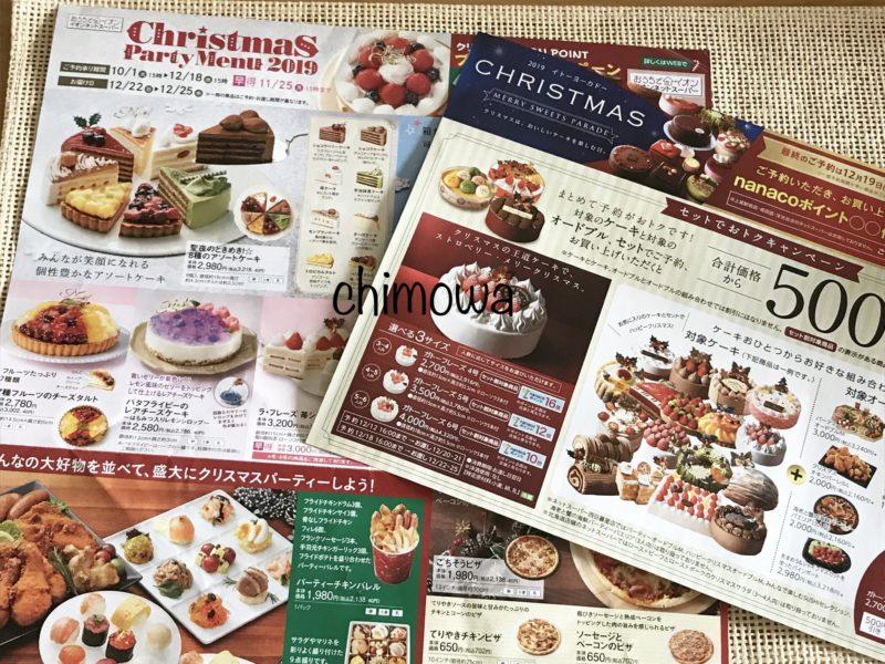 イオンとイトーヨーカドーのネットスーパーのクリスマスメニュー2019年のチラシ