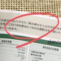 おうちコープ(ユーコープ)から届いた出資配当実施のお知らせの写真(2018年度)