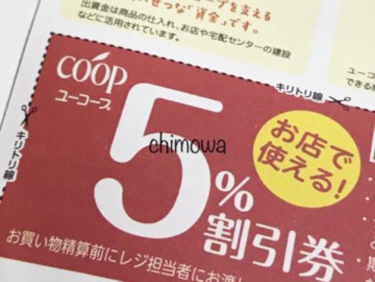 おうちコープ(ユーコープ)から届いた出資配当のお知らせハガキについていた実店舗用5%割引券の写真